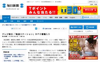 テレビ朝日:「報道ステーション」BPO審議入り