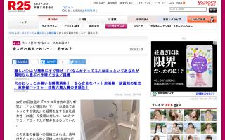 """""""風呂場でおしっこ""""許せる?ツイッターで論争に…「お風呂でおしっこをする」男性41%、女性35%"""
