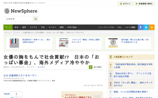女優の胸をもんで社会貢献!? 日本の「おっぱい募金」、海外メディア冷ややか