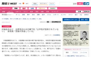 橋下氏「公平性が担保されていない」都構想討論会の出席を見合わせ[産経新聞]