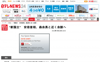 安倍首相、東京五輪組織委員会・森会長と近く会談へ…森会長は建設計画の見直しに否定的な立場