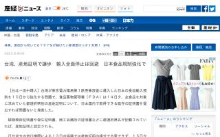 台湾、産地証明で譲歩 輸入全面停止は回避 日本食品規制強化で