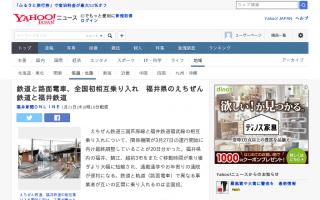 鉄道と路面電車、全国初の相互乗り入れ 福井県のえちぜん鉄道と福井鉄道
