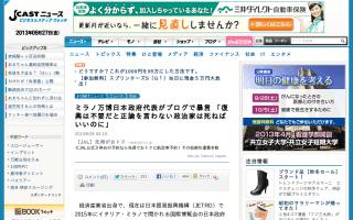 経産省官僚がブログで政治家を中傷「谷亮子はやばらの豚女、鳩山由紀夫はくるっぴぃ」