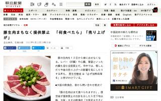 豚生肉まもなく提供禁止「何食べたら」「売り上げが」