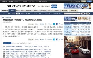 「南北が統一すれば、日本ほかアジア周辺地域にも恩恵がある」ダボス会議で講演