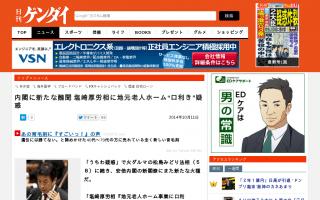 塩崎厚労相が「地元の老人ホーム事業に口利き」安倍内閣に新たなスキャンダル