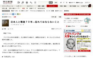 日本人と戦後70年 忘れてはならないこと 国際社会に高く評価されている平和主義こそ守らねばならない