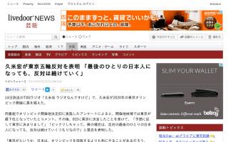 久米宏が反対を表明「反対の最後のひとりの日本人になっても、反対は続けていく」