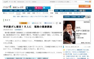 福島の子供、甲状腺がん確定18人に…がん疑いは25人に