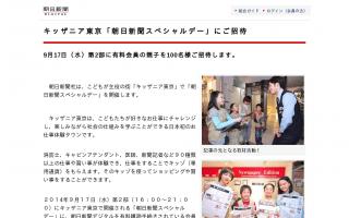 こどもが主役の街、キッザニア東京で「朝日新聞スペシャルデー」開催へ