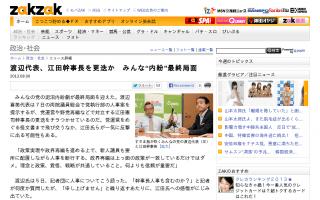 渡辺代表、江田幹事長を更迭か 江田氏「渡辺個人商店を株式会社化していくというのが幹事長の使命」と党運営を批判