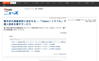軽井沢の高級別荘に泊まれる──「Yahoo!トラベル」で個人別荘を貸すサービス