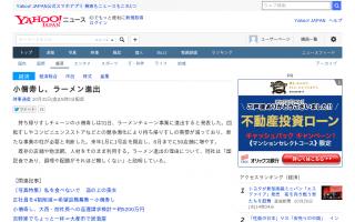 寿司チェーンの小僧寿し、ラーメン事業への進出を発表