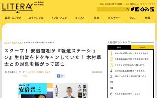 安倍首相が『報道ステーション』生出演をドタキャン 木村草太との対決を怖がったのかとリテラ