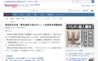 岡田民主代表「青年局長で済まない」=自民若手問題発言