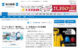 グーグル:東大で「青田買い」AI技術流出に日本危機感