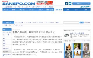 千葉の県立高、爆破予告で文化祭中止に