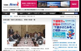 安保法案「強引な採決阻止」野党6党首一致