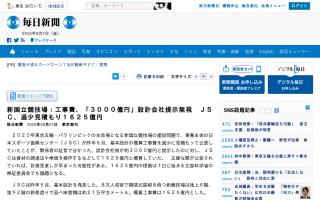 新国立競技場:工事費、「3000億円」設計会社提示無視 JSC、過少見積もり1625億円
