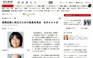 もう一度信頼される朝日新聞へと生まれ変わることを目指し、社外から社会学者の古市憲寿氏、ジャーナリストの江川紹子氏をお招き