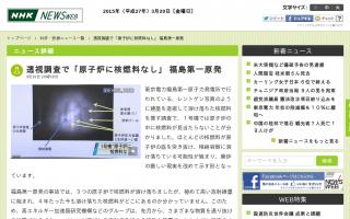 透視調査で「原子炉に核燃料なし」福島第一原発