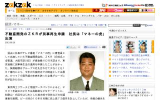 「マネーの虎」上野健一社長の会社が倒産