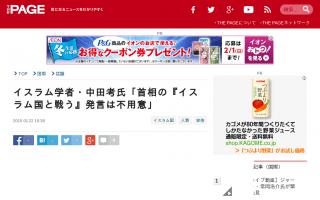安倍首相の「イスラム国と戦う」発言は不用意 イスラム学者の中田考氏が指摘