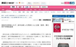 新年会断った同僚2人に立腹、監禁と傷害の疑いで神戸市職員逮捕
