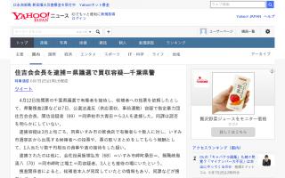住吉会会長を逮捕=県議選で買収容疑 ― 千葉県警