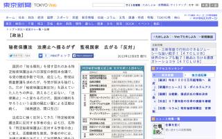 日本ジャーナリスト会議「今すぐ衆議院を解散せよ」
