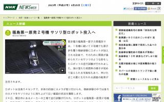 福島第一原発2号機、サソリ型ロボット投入へ