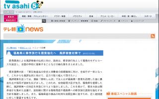 福島県に修学旅行を誘致強化へ 政府が風評被害対策で全国の学校に提案