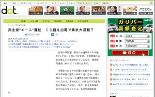 """民主党""""エース""""蓮舫 くら替え出馬で東京大混戦?"""