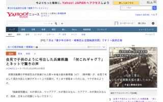 「何これギャグ?」「ふなっしーかと思った」「怒られた時の小学生と同レベル」…号泣会見の兵庫県議、ネットで驚きの声