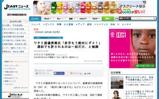 ワタミ渡邉美樹氏「赤字もう絶対にダメ!」遅刻でも許されるのは一回だけ、と強調 [J-CASTニュース]
