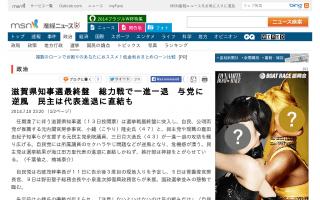 滋賀県知事選最終盤 総力戦で一進一退 与党に逆風 民主は代表進退に直結も