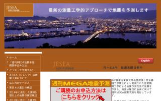 MEGA地震予測創設以来初 南関東警戒レベルを最大に引き上げ