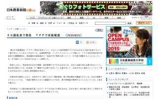 6カ国批准で発効  TPPで米誌報道[日本農業新聞]