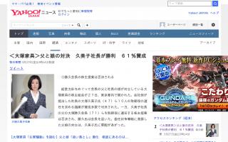 大塚家具、 久美子社長が経営権維持 61%賛成