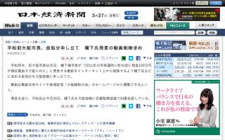 平松前大阪市長、仮処分申し立て 橋下氏発言の動画削除求め
