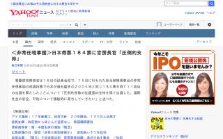 <非常任理事国>日本得票184票に菅官房長官「圧倒的多数の加盟国の支持を得て当選した。」