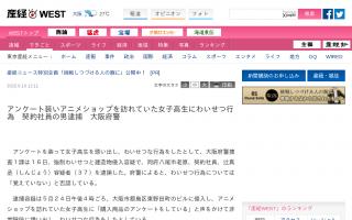 アンケートを装いアニメショップを訪れていた女子高生にわいせつ行為、八尾市の契約社員の男を逮捕