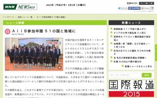 AIIB参加申請 51の国と地域に