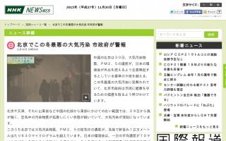 習近平がCOP21に出ているさなか…北京でこの冬最悪の大気汚染