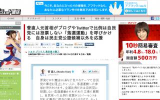 菅直人元首相、比例は自民党には投票しない「落選運動」を呼びかける。自身は民主党が公認を取り消した脱原発の候補を勝手に応援