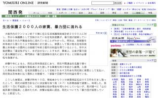 生活保護2000人の家賃、暴力団に流れる 市や大阪府警「違法性がなく、手が出せない」