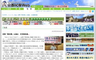 「日本軍『慰安婦』制度は当時の国際法でも国内法でも明らかに違法」伏見戦争展で講演