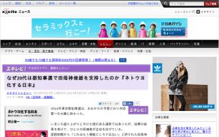 ネトウヨの何が悪いのかわからん 日本が好きなだけなんだが?