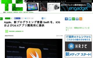 Apple、新プログラミング言語「Swift」をアプリ開発用に提供 開発者は驚き